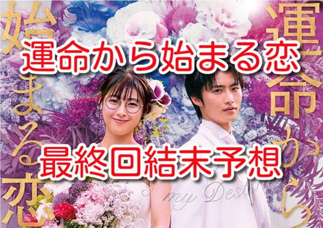 運命から始まる恋 日本版 最終回 ネタバレ 結末