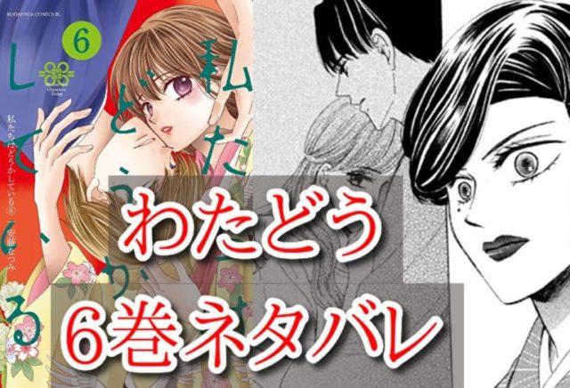 わたどう 漫画 6巻 ネタバレ