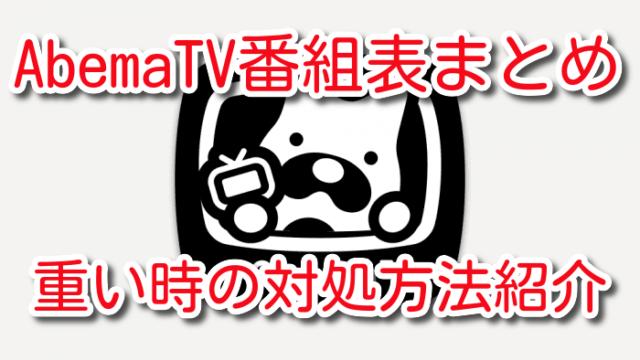 AbemaTV 番組表 出ない 見方 チャンネル