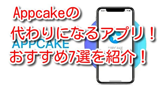 appcake 代わり 公式 アプリ 信用