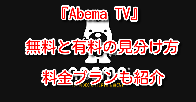 AbemaTV 無料 有料 見分け方 料金プラン