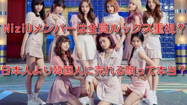 NiziU メンバー 全員 ルックス 重視 日本人 韓国人 売れる 顔