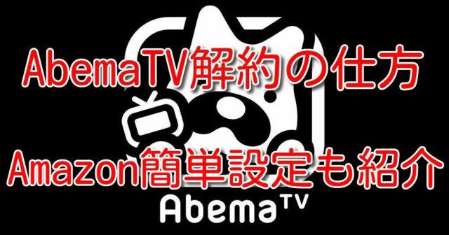 AbemaTV 解約 仕方 Amazon 簡単設定 確認できない