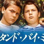 スタンドバイミー 映画 日本語字幕 動画 フル