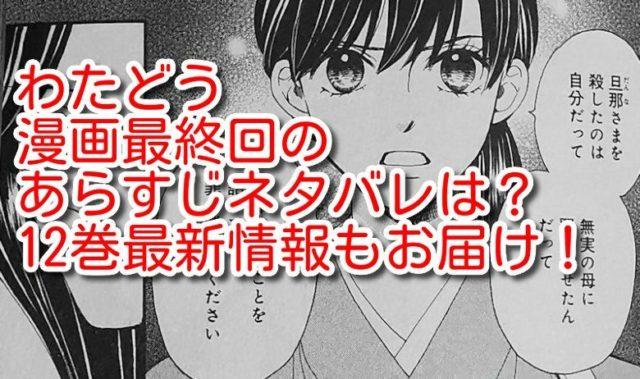 わたどう 漫画 最終回 ラスト あらすじ ネタバレ 12巻 最新