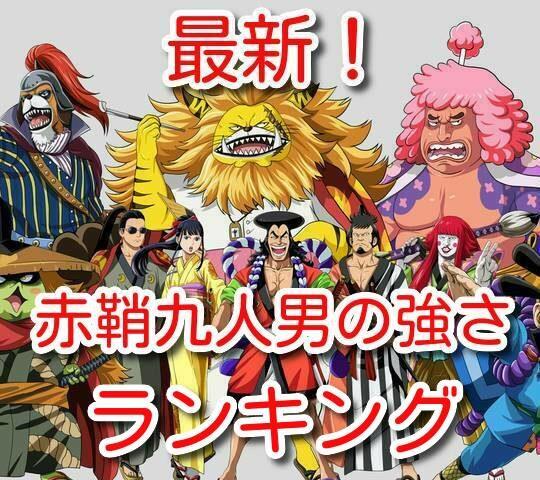 赤鞘九人男 強さ ランキング 最新 カン十郎 イゾウ