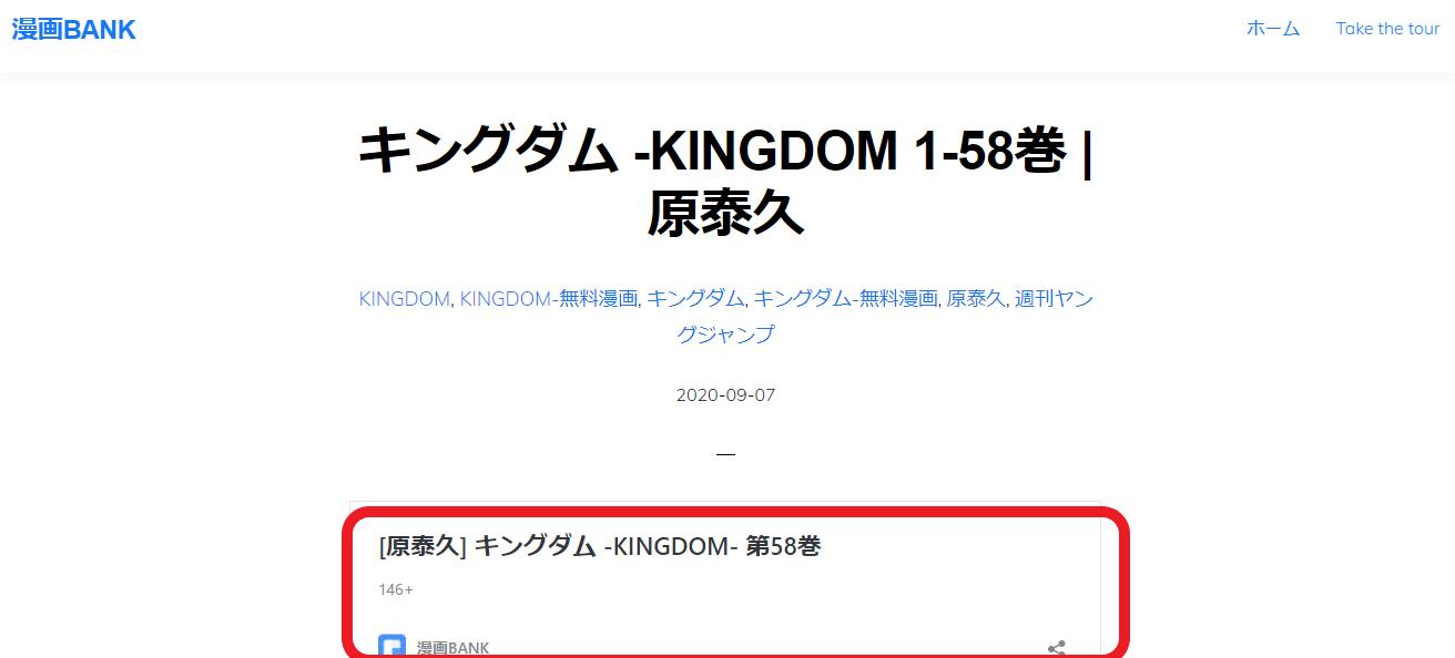 キングダム 漫画 全巻 無料 海賊版サイト