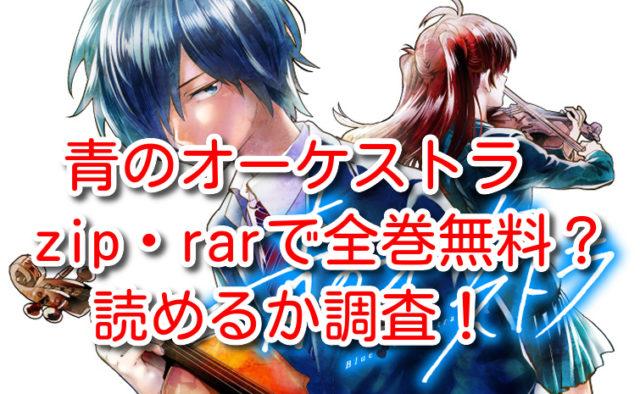 青のオーケストラ zip rar 全巻無料 読める サイト 海賊版