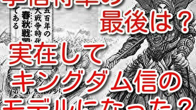 李信将軍 最後 実在 キングダム 信 モデル