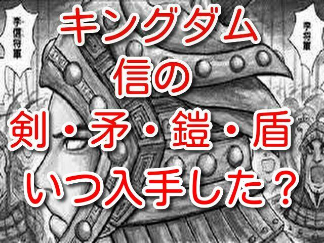 キングダム 信 剣 矛 鎧 盾 いつ 武器 防具 名前
