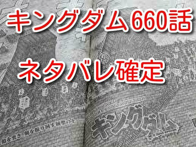 キングダム 660話 ネタバレ 最新 確定 考察
