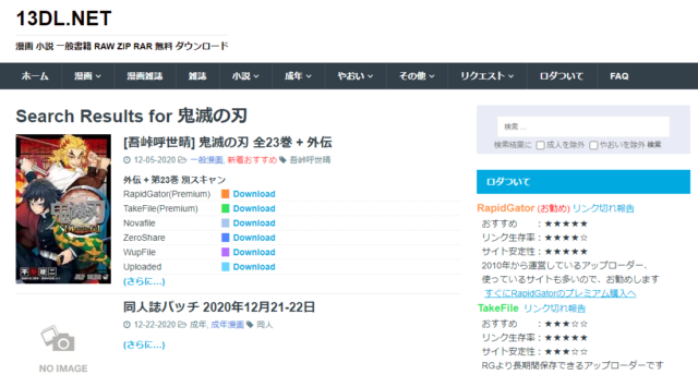 鬼滅の刃 漫画 無料 違法サイト 全巻 まんが村 裏サイト