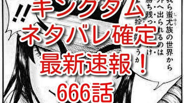 キングダム 666話 ネタバレ 確定 最新 考察