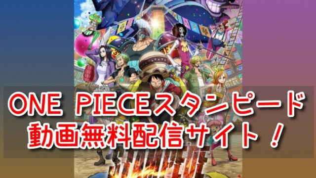 ONE PIECE スタンピード 動画フル 無料配信 pandora 9tsu 違法