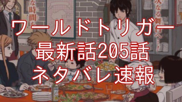 ワールドトリガー 205話 ネタバレ 最新話 感想