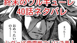 終末のワルキューレ 最新話 40話 ネタバレ 感想