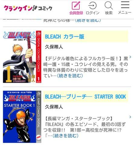 BLEACH 漫画 全巻 無料 違法サイト
