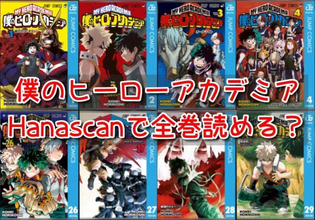 Hanascan 僕のヒーローアカデミア ヒロアカ 漫画 全巻 無料 読める