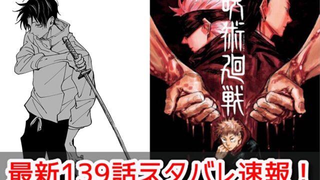 呪術廻戦 139話 最新話 ネタバレ 確定 考察 感想