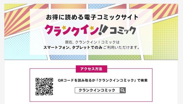 ブラクロ 漫画読み放題 全巻無料 違法サイト 最新