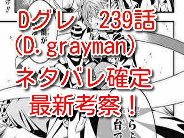 Dグレ D.grayman 239話 ネタバレ 確定 最新 考察
