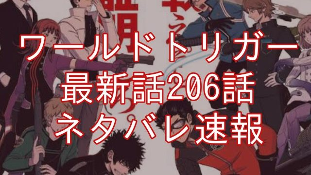 ワールドトリガー 206話 ネタバレ 最新話 感想