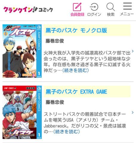 黒子のバスケ 漫画 違法サイト 全巻無料 読める