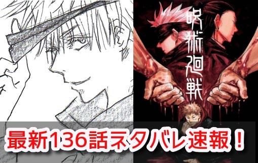 呪術廻戦 136話 最新話 ネタバレ 確定 考察 感想