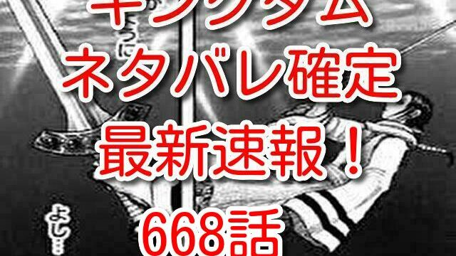 キングダム 668話 ネタバレ 確定 最新 速報