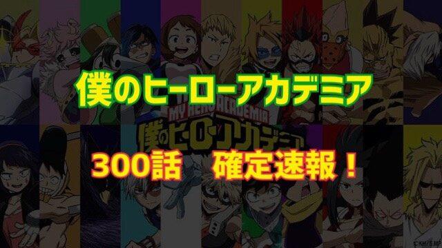 ヒロアカ 300話 ネタバレ 確定 最新 速報