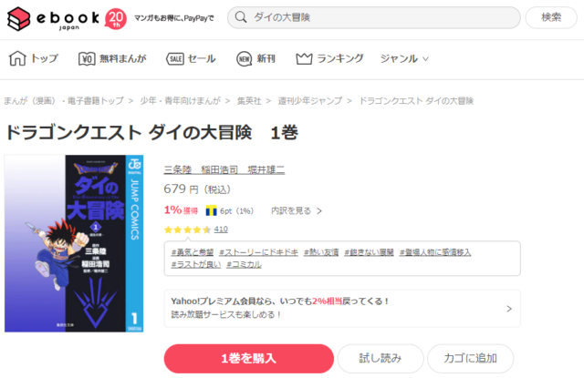 ダイの大冒険 全巻無料 違法サイト 漫画バンク 読み放題