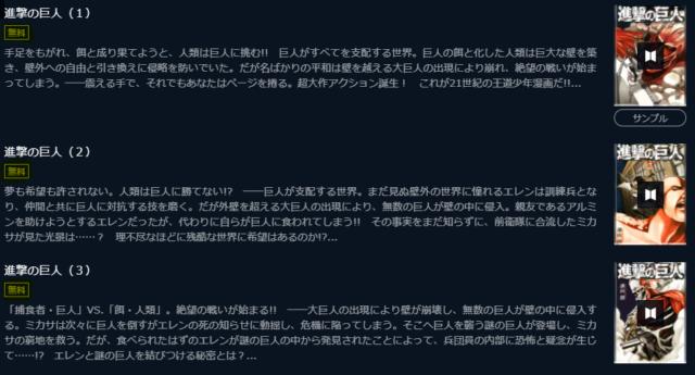 進撃の巨人 漫画 全巻無料 違法サイト 発見 タダ読み