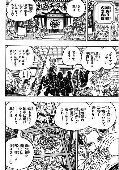 ワンピース ネタバレ 1006話 確定