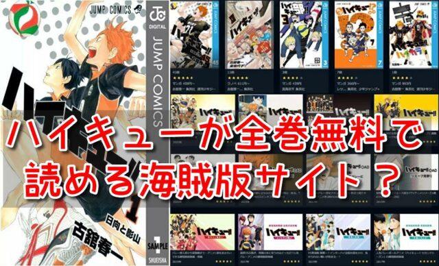 ハイキュー 漫画 全巻無料 海賊版サイト 漫画プロ