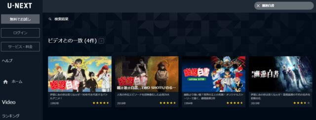 幽遊白書 漫画 全巻無料 ダウンロード 違法 海賊版 アプリ