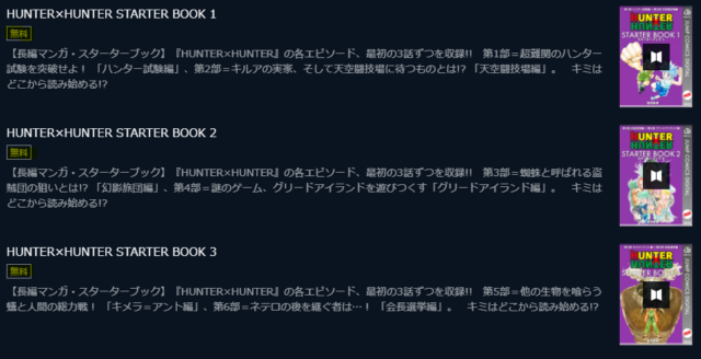 ハンターハンター 漫画 全巻無料 違法 ダウンロード アプリ