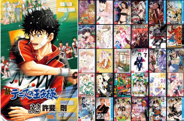 新テニスの王子様 海賊版サイト 全巻無料 漫画配信 最新アプリ
