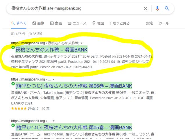 夜桜さんちの大作戦 全巻無料 違法サイト 漫画バンク 漫画RAW