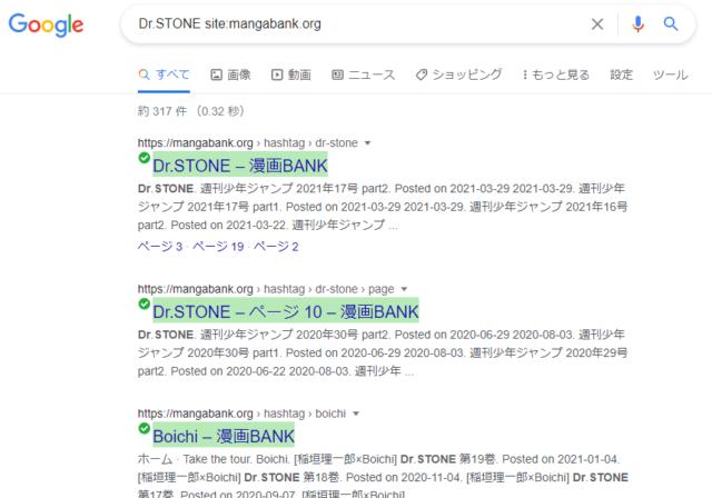 ドクターストーン 漫画 全巻無料 違法サイト 読める