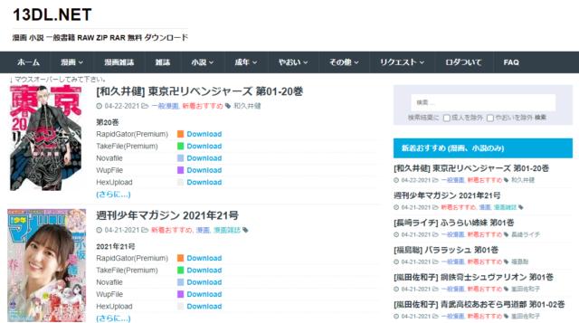 ドラゴンボール 漫画 全巻無料 ダウンロード 違法サイト