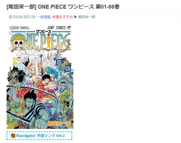 ONE PIECE 漫画 無料 違法サイト 全巻 読める