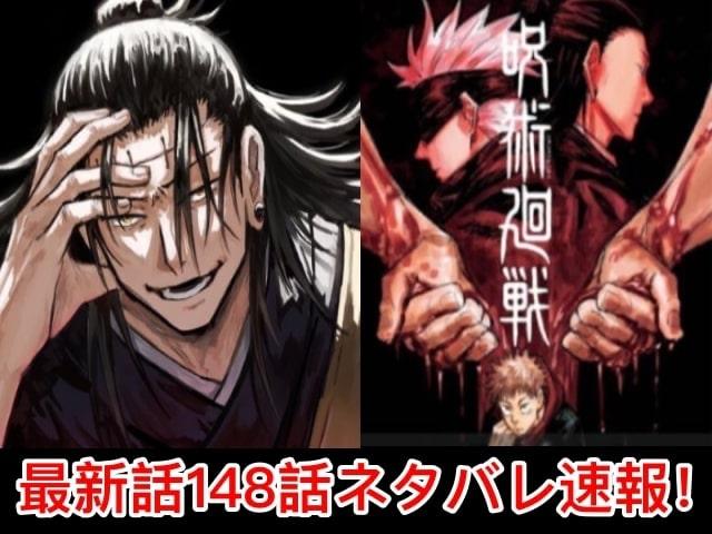 呪術廻戦 148話 最新話 ネタバ