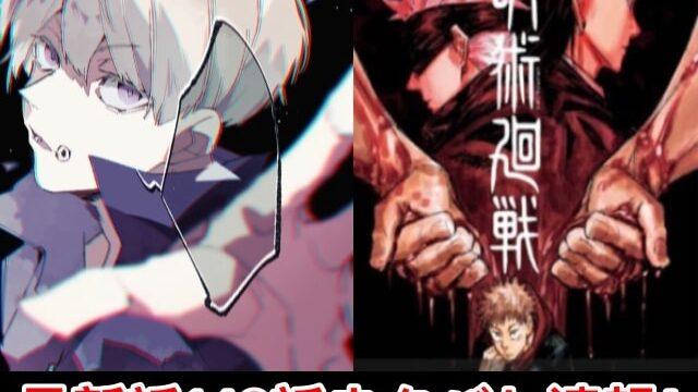 呪術廻戦 149話 最新話 ネタバレ 確定 考察 感想
