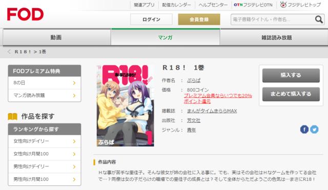 R18 漫画 全巻無料 違法サイト 1巻 読める