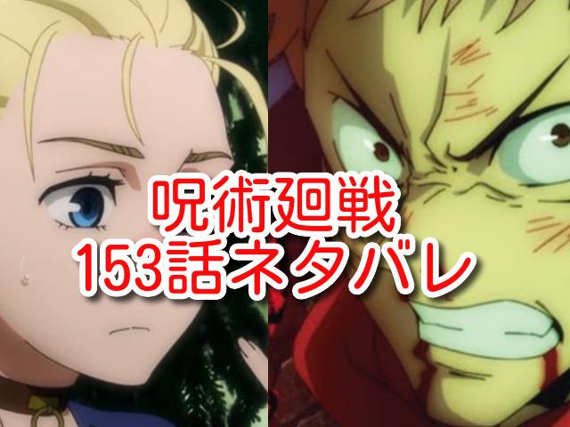 呪術廻戦 153話 最新話 ネタバレ 確定 考察 感想